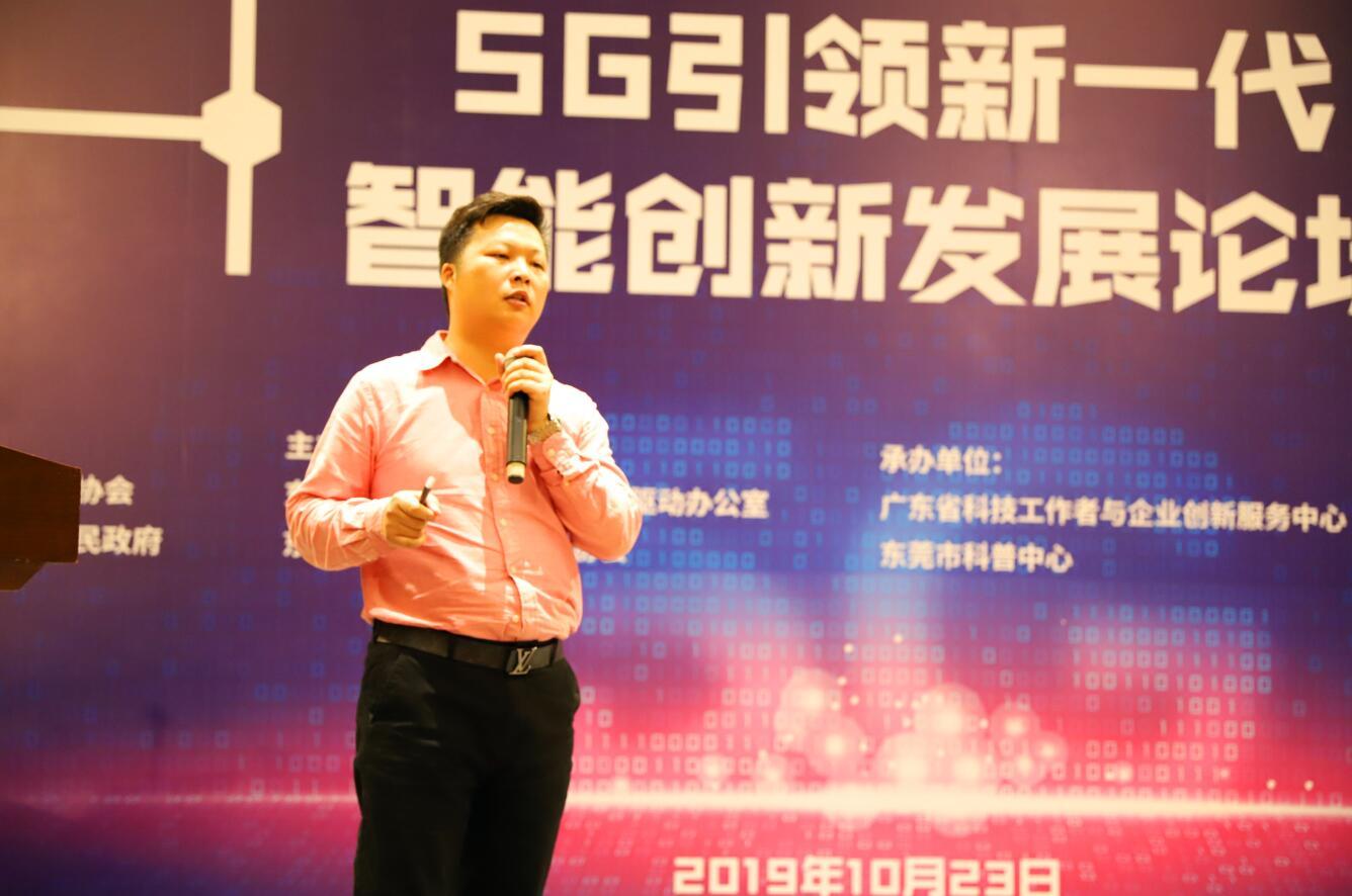 唯一网络亮相5G智能创新发展论坛 共探网络安全