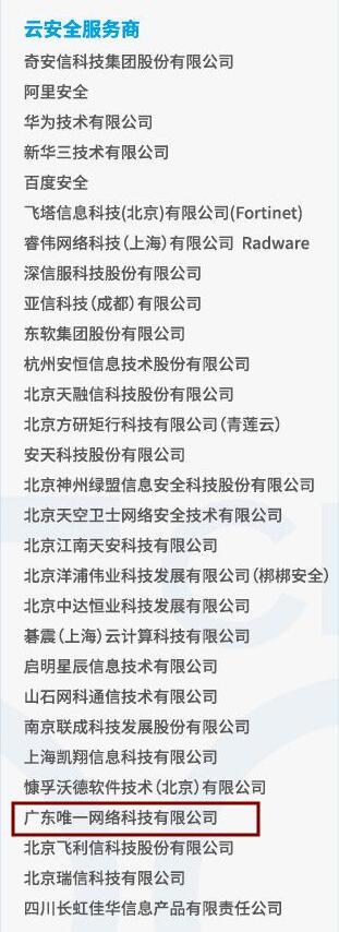 """唯一网络入选2019中国云计算500强 荣获""""地区优秀服务商""""大奖"""