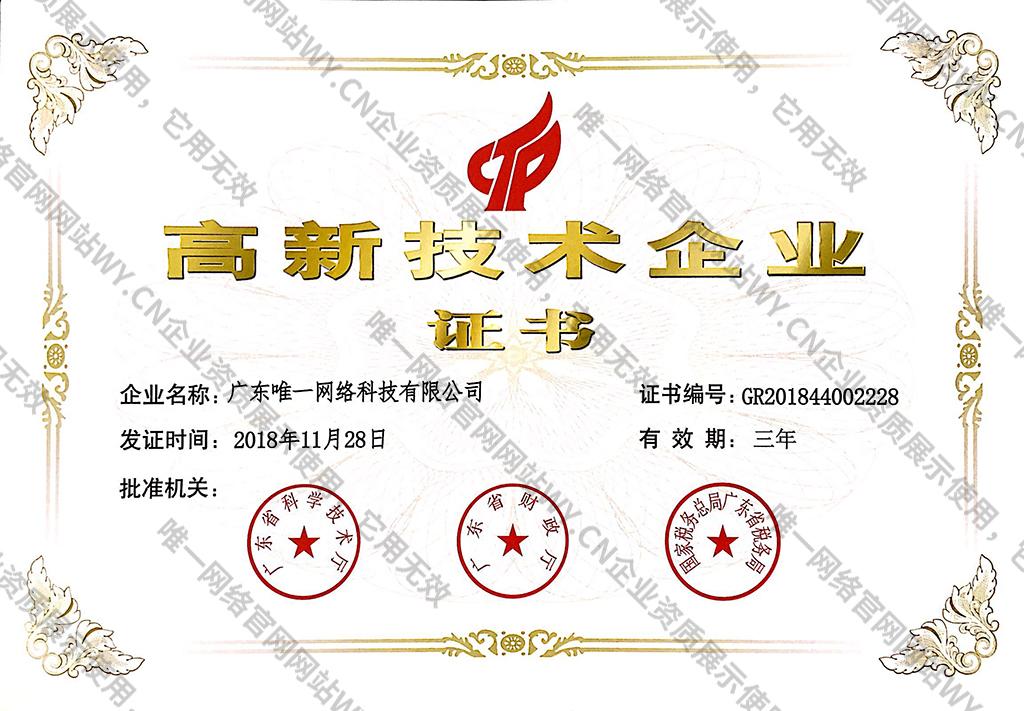高新企业证书2018