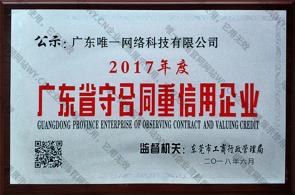 广东省守合同重信用企业2017