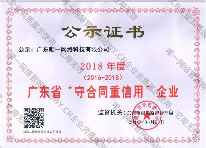 广东省守合同重信用企业2018