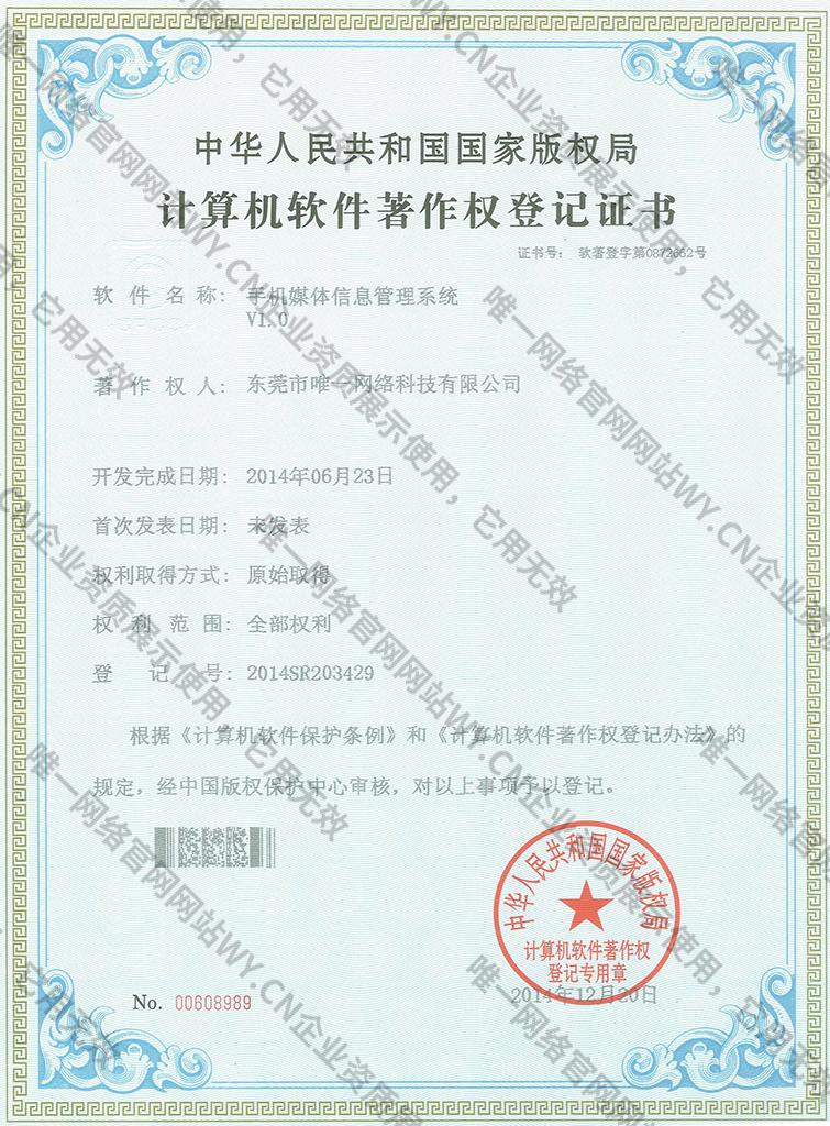 手机媒体信息管理系统V1