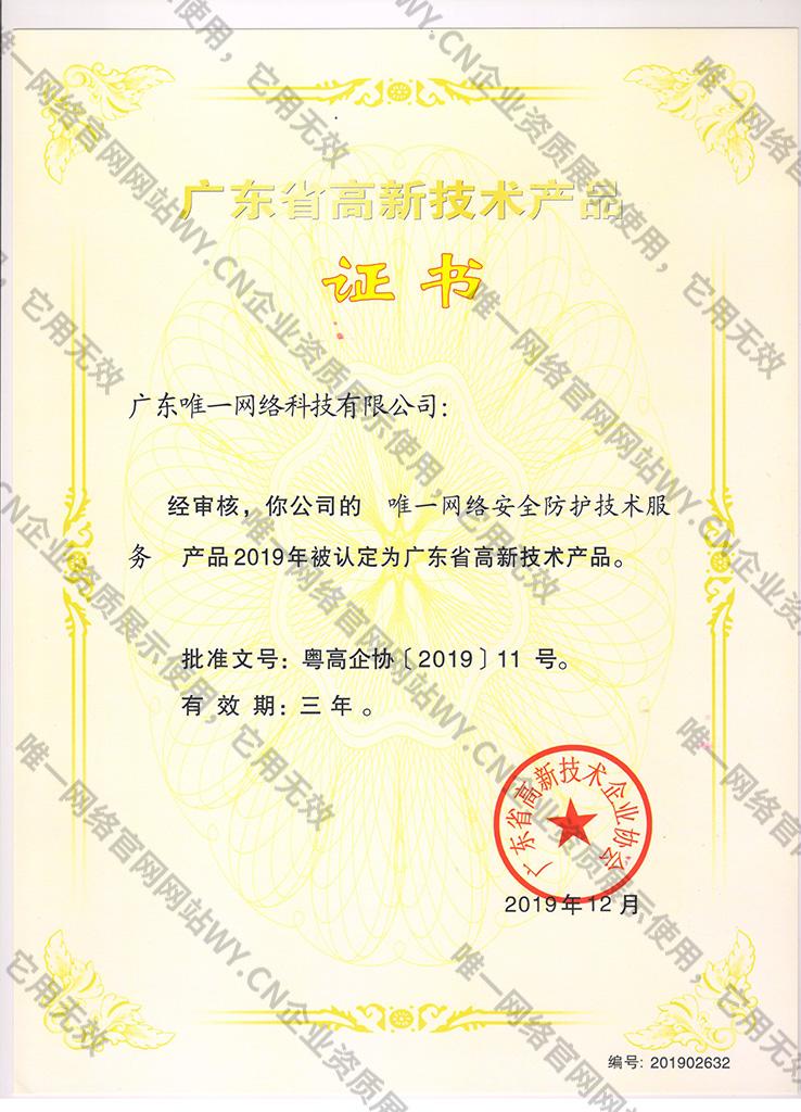 广东省高新技术产品(唯一网络安全防护技术服务)
