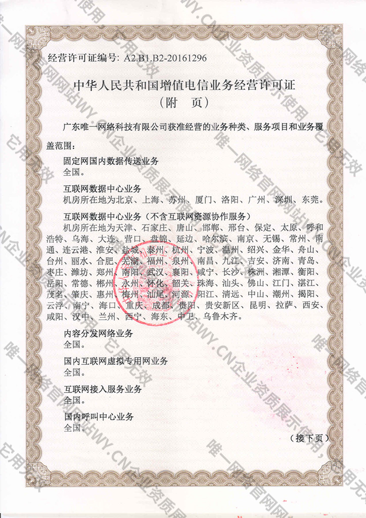 跨地区增值电信业务经营许可证(附页)1