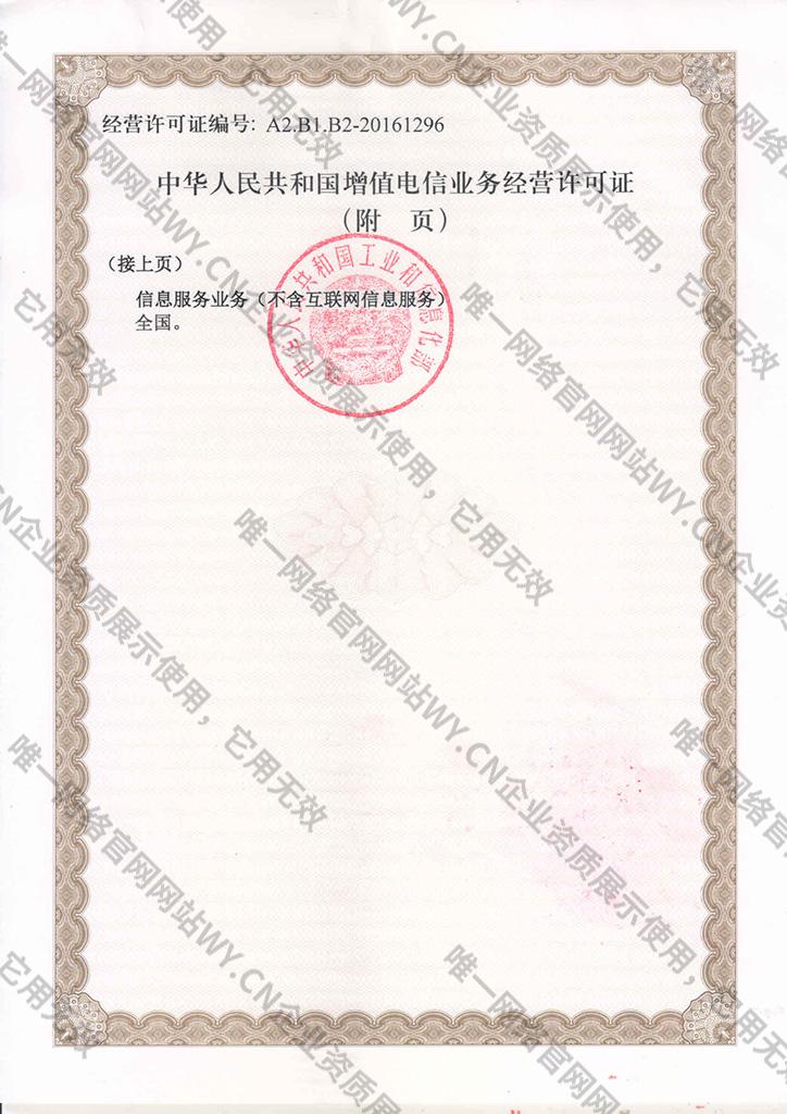跨地区增值电信业务经营许可证(附页)2