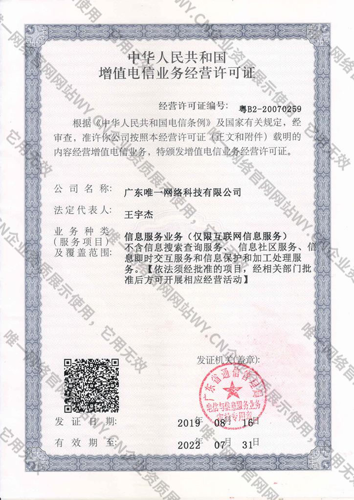 增值电信业务经营许可证(正页)