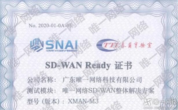 """唯一网络通过""""SD-WAN Ready""""权威测试 助力企业云网互联"""