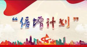 """【喜讯】唯一网络实现双倍增 再度入选2019年东莞市""""倍增计划""""试点企业"""