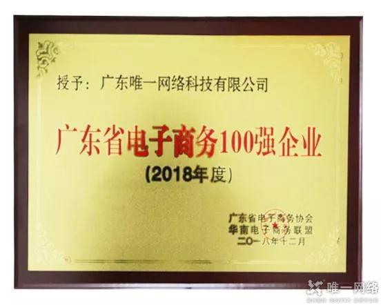 """【喜报】唯一网络再度获评""""广东省电子商务100强企业"""""""