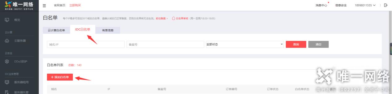 关于广州人民中电信机房启用域名白名单审计功能的通知