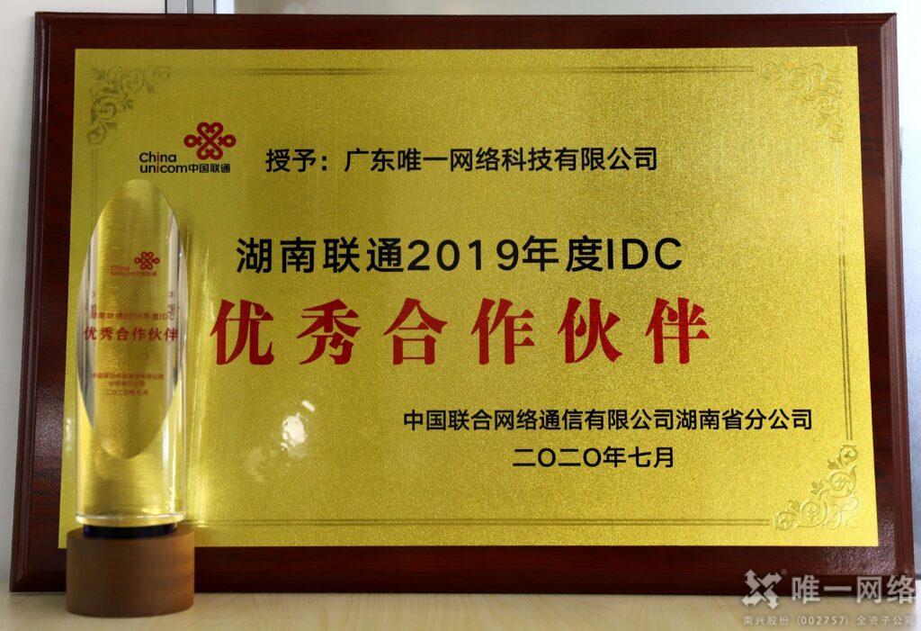 """唯一网络荣膺湖南联通""""2019年度IDC优秀合作伙伴"""""""