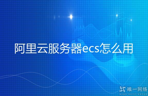 阿里云服务器ecs怎么用?阿里云服务器ecs 怎么进入电脑桌面
