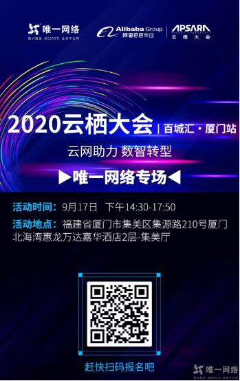 2020云栖大会|百城汇 唯一网络携手阿里巴巴将重磅发布……