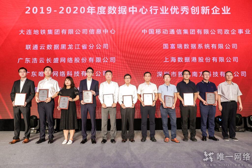 """唯一网络斩获""""2019-2020年度数据中心行业优秀创新企业""""奖"""