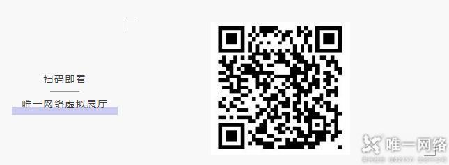 唯一网络亮相2020广东省网络安全宣传周 邀您云上逛展