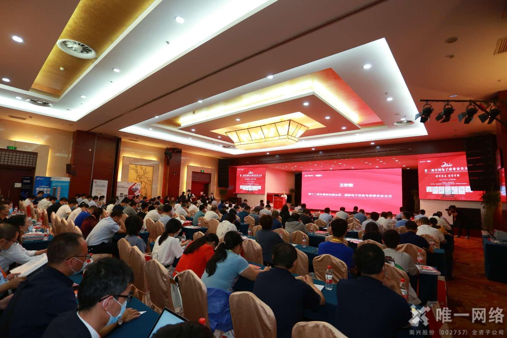 """唯一网络荣膺""""2020中国电子政务安全领域可信赖品牌"""""""