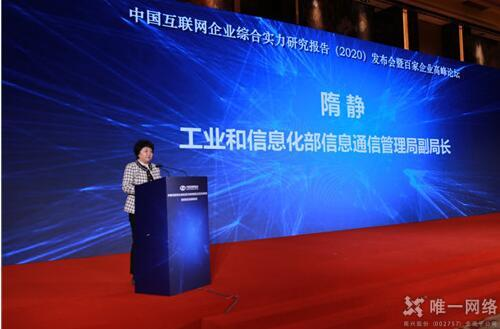 """喜讯 唯一网络入选""""2020年中国互联网成长型前20家企业""""榜单!"""