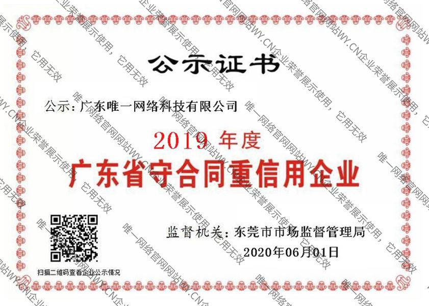 2019年度广东省守合同重信用企业