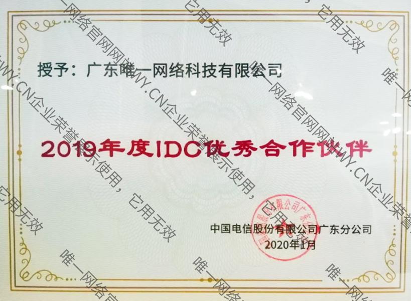广东电信2019年IDC优秀合作伙伴