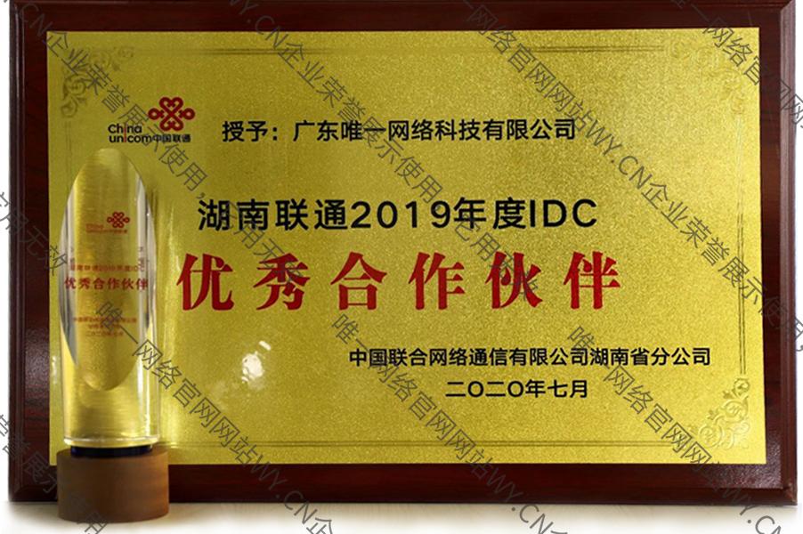 """湖南联通""""2019年度IDC优秀合作伙伴"""""""