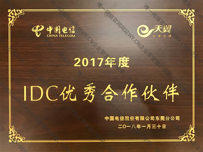 东莞电信2017年度IDC优秀合作伙伴