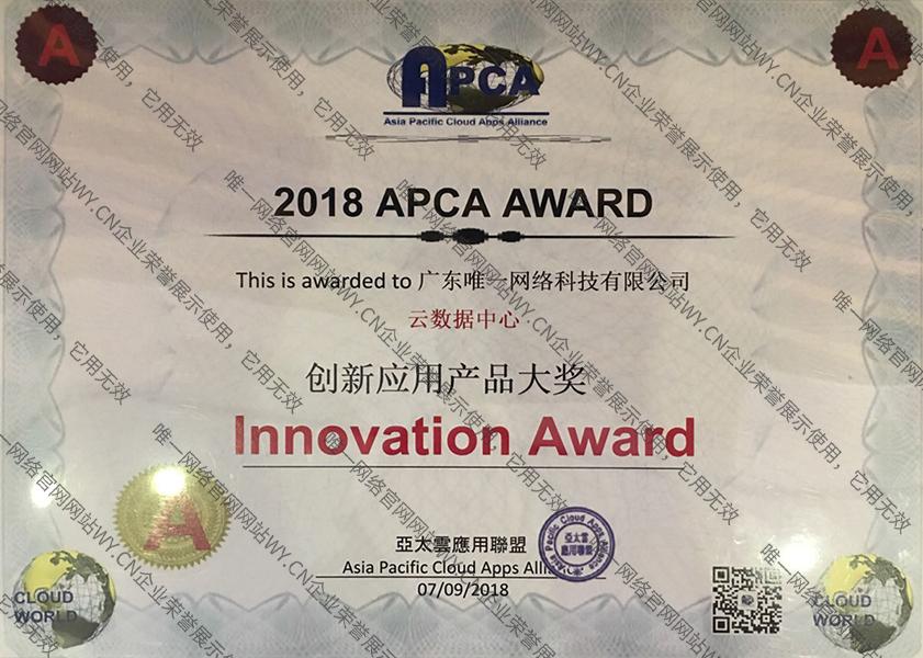 云数据中心创新应用产品大奖