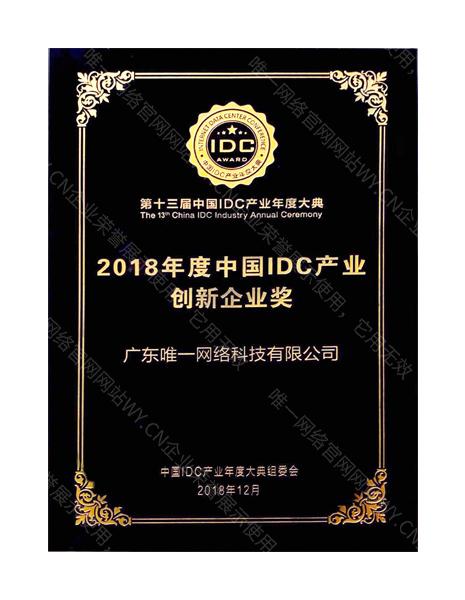2018年度中国IDC产业创新企业奖