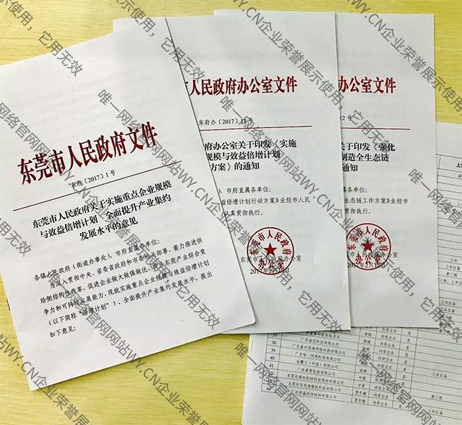 东莞市倍增计划试点企业-(东莞市人民政府文件通知)