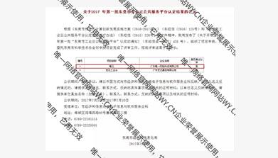 东莞市工业云公共服务平台 (东莞市经济和信息化局公示)