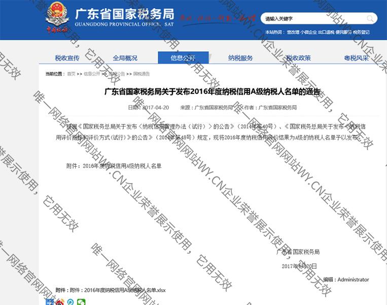 2016年度纳税信用A级纳税人(广东省国家税务局官网公示)