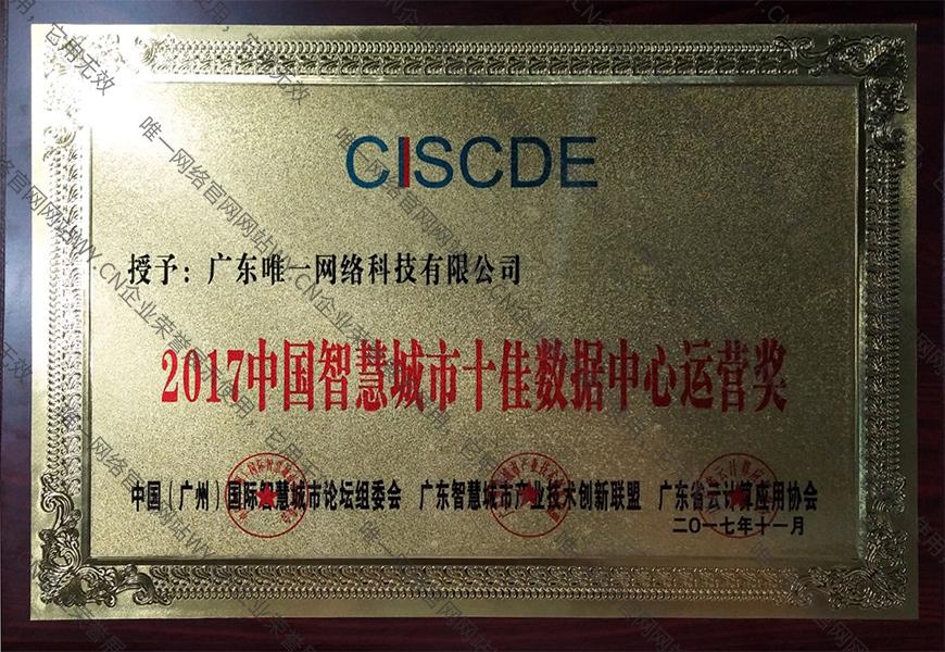 2017中国智慧城市十佳数据中心运营奖
