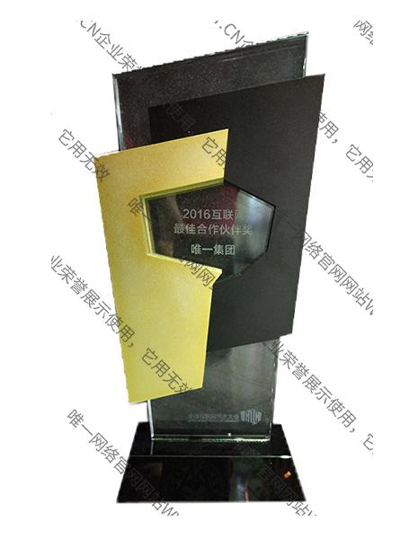 2016年互联网最佳合作伙伴奖