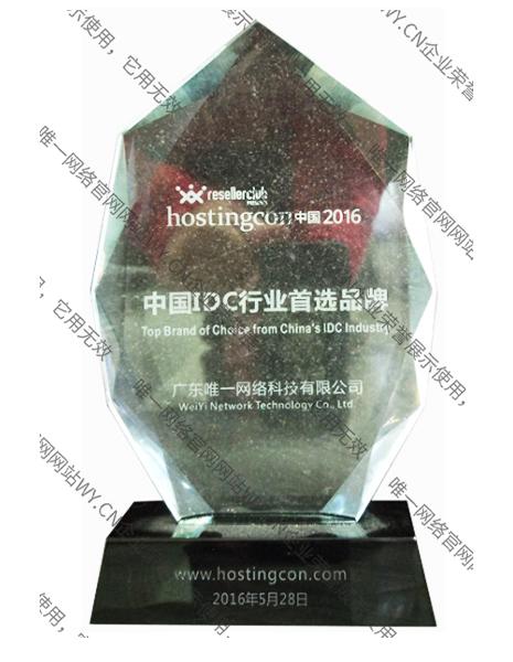 2016年中国IDC行业首选品牌
