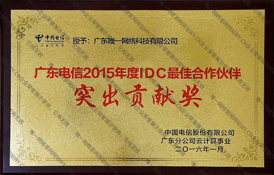 广东电信2016年度IDC优秀合作伙伴奖