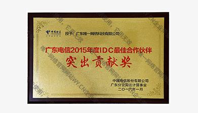 广东电信2015年度IDC最佳合作伙伴