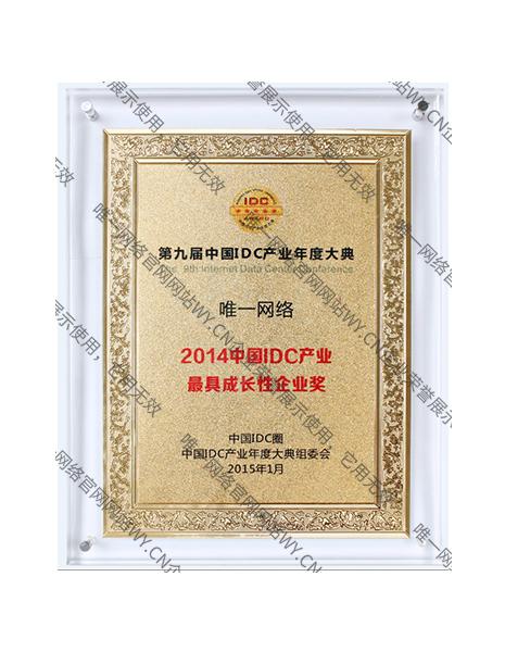 2014中国IDC产业最具成长性企业奖