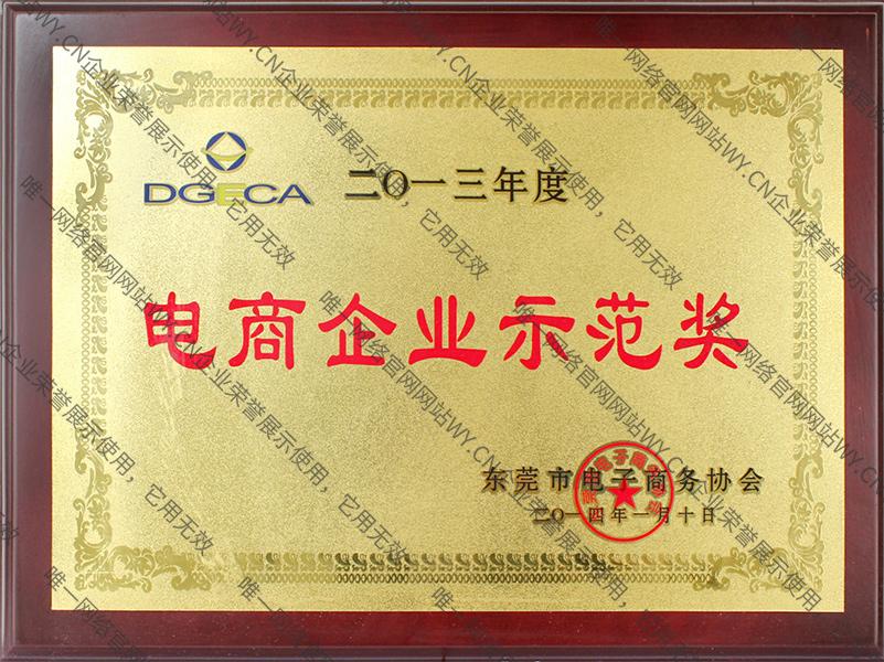 2014年度电商企业示范奖