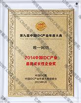 2014年度IDC最具成长性企业奖