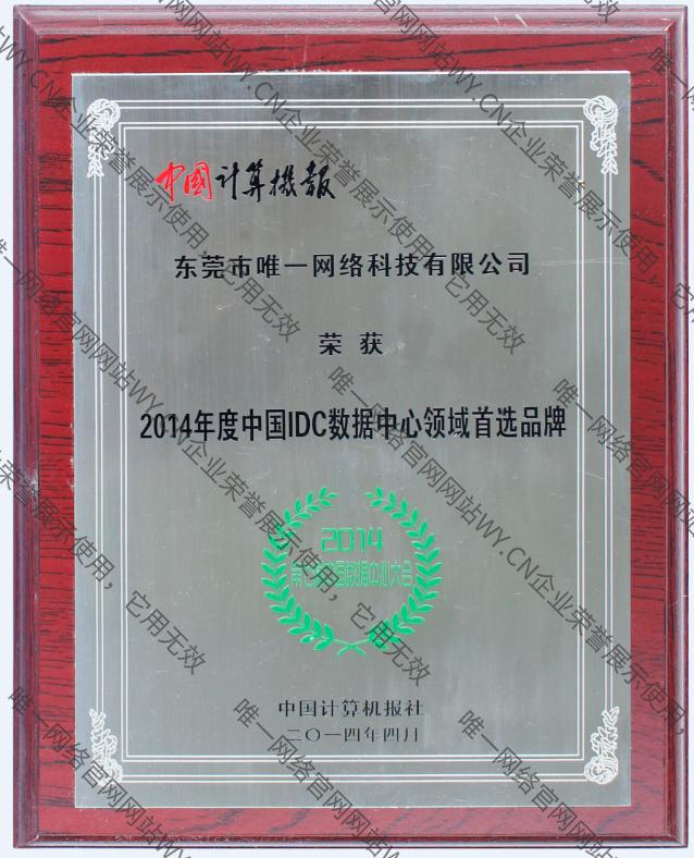 2014年度idc数据中心领域首选品牌