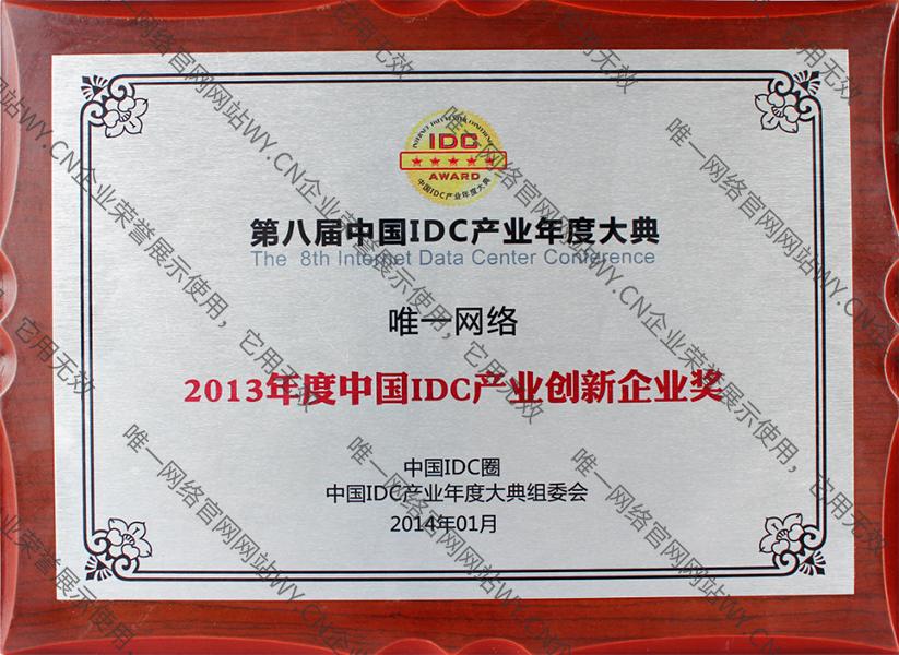 2013年度中国IDC产业产业创新企业奖