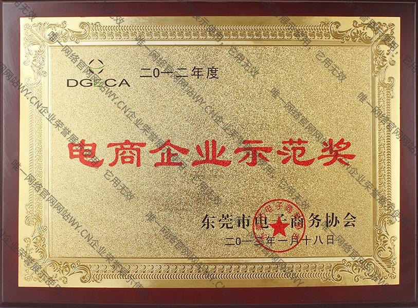 2012年度电商企业示范奖