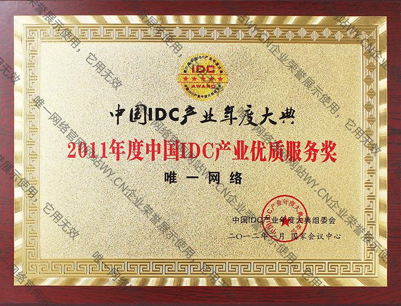 2011年度中国IDC产业优质服务奖