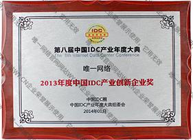 2013年度idc产业创新企业奖
