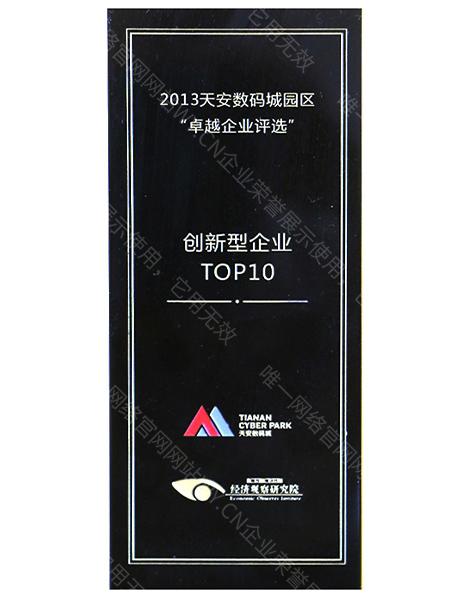2013年天安数码城园区创新型企业TOP10