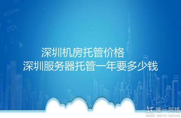 深圳机房托管价格,深圳服务器托管一年要多少钱