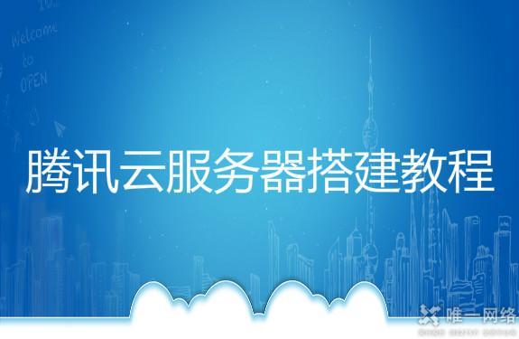 腾讯云服务器FTP搭建教程