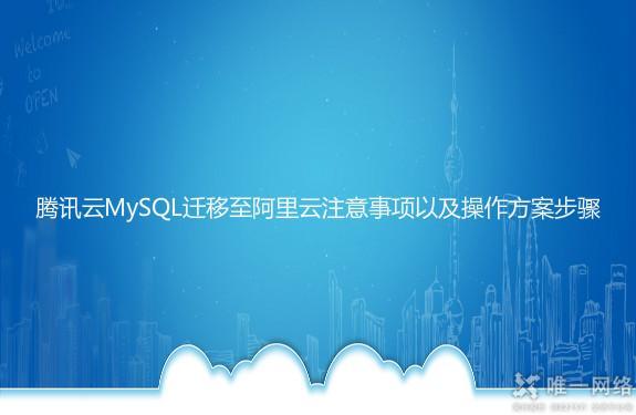 腾讯云MySQL迁移至阿里云注意事项以及操作方案步骤