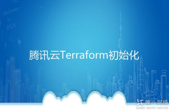 腾讯云Terraform初始化