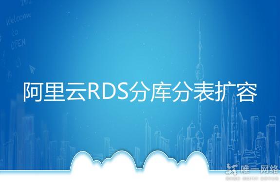 阿里云RDS分库分表扩容兑现平滑数据迁移