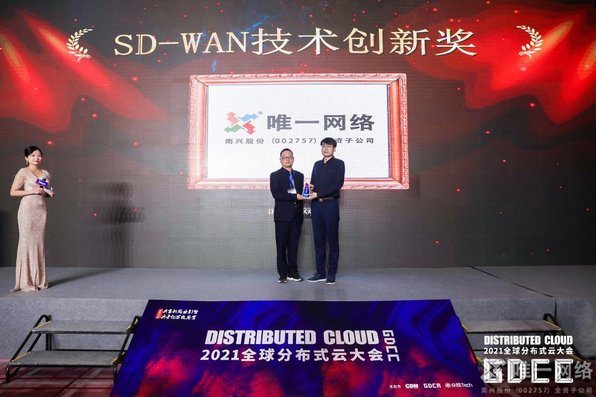 """喜讯   唯一网络荣获2021 GDCC大会""""SD-WAN技术创新奖"""""""